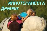 Иппотерапия в Иванове